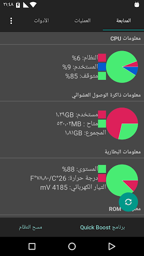 Assistant for Android 6 تصوير الشاشة