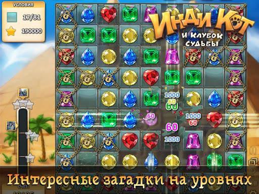 Инди Кот для ВКонтакте screenshot 9