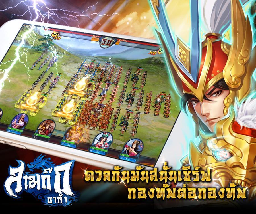 Samkok Saga screenshot 1
