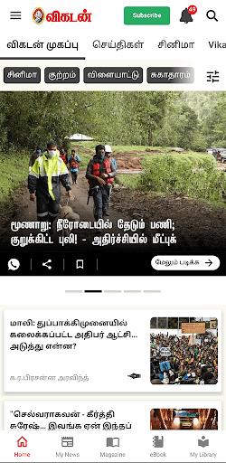 Vikatan News App: Magazine & Latest News Publisher screenshot 1