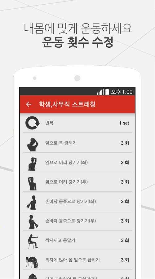 Health player Diet/Stretching screenshot 5