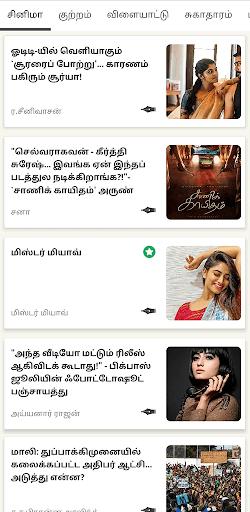 Vikatan News App: Magazine & Latest News Publisher screenshot 2
