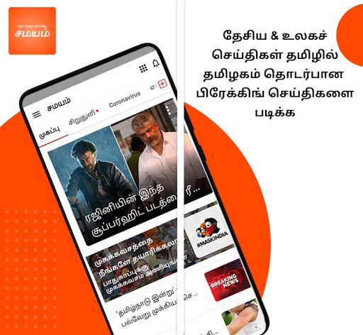 Tamil News Samayam- Live TV- Daily Newspaper India 1 تصوير الشاشة