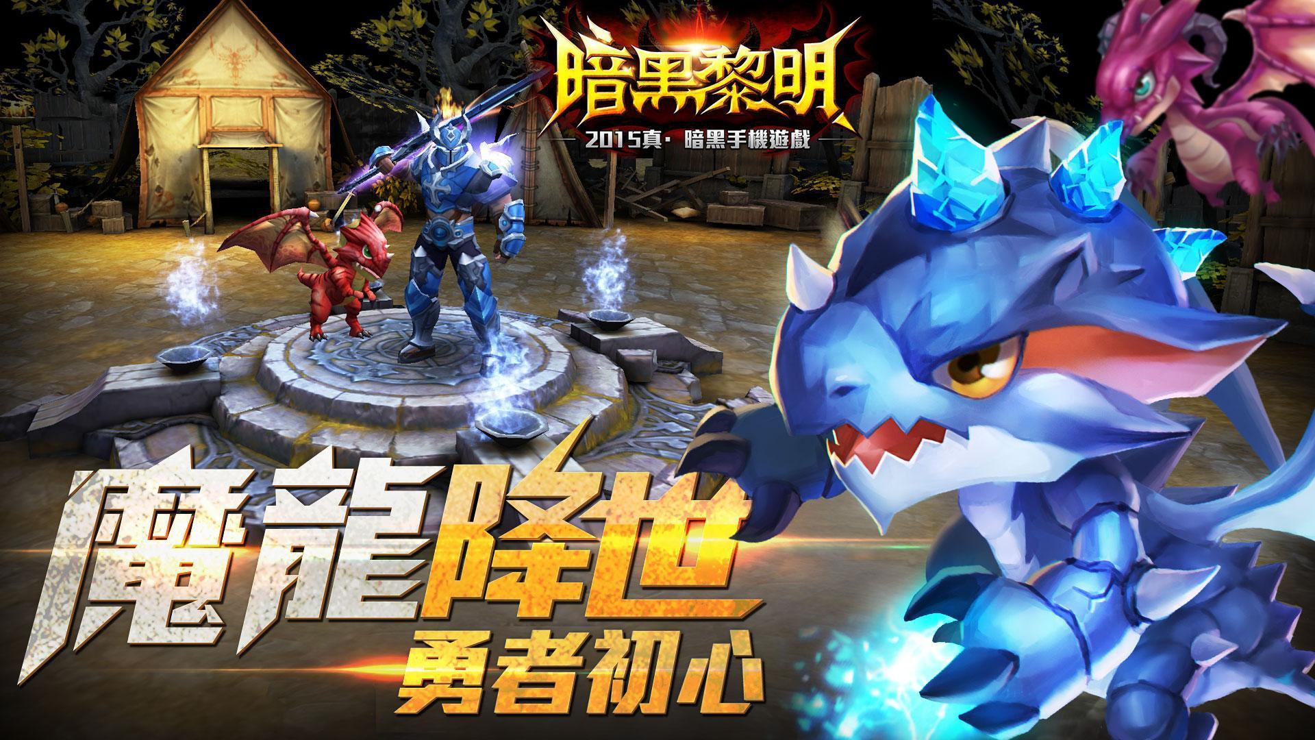 暗黑黎明-霜火之戰 screenshot 10