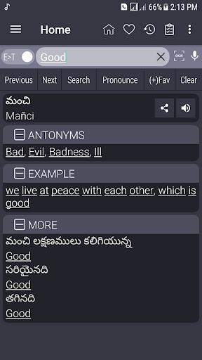 English Telugu Dictionary 1 تصوير الشاشة