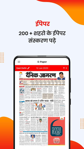 Hindi News app Dainik Jagran, Latest news Hindi screenshot 8