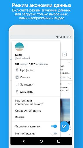 Twitter Lite скриншот 1