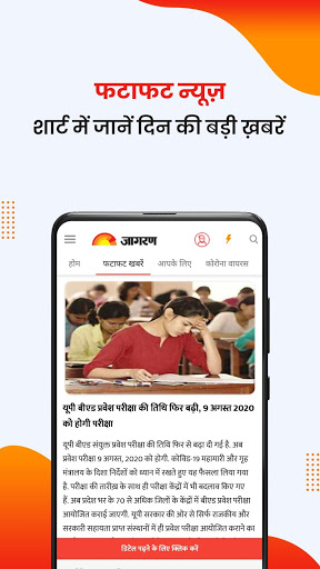 Hindi News app Dainik Jagran, Latest news Hindi screenshot 2