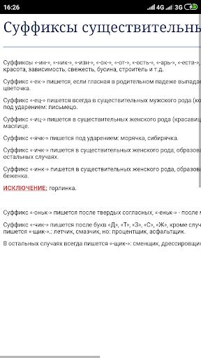 Russian language: tests screenshot 5