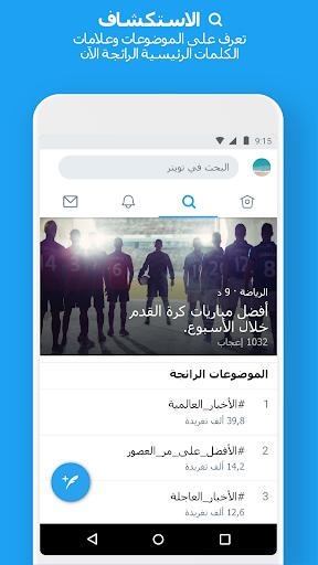 تويتر لايت 2 تصوير الشاشة