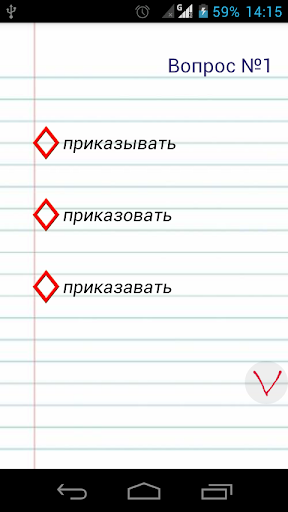 Russian language: tests screenshot 6