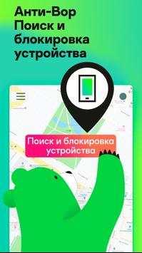 Kaspersky Internet Security: Антивирус и Защита скриншот 3
