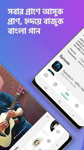 Shadhin Music 2 تصوير الشاشة