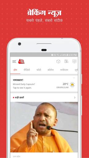 Aaj Tak Live TV News - Latest Hindi India News App screenshot 6