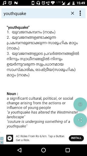 Malayalam Dictionary Ultimate screenshot 5