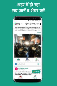 Local Play: Local News In Hindi, Local News App screenshot 5