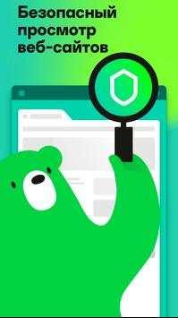 Kaspersky Internet Security: Антивирус и Защита скриншот 6