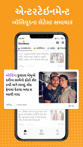 Divya Bhaskar: Gujarati Epaper, Local & Video News screenshot 5