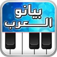 ♬ بيانو العرب ♪ أورغ شرقي ♬ on 9Apps