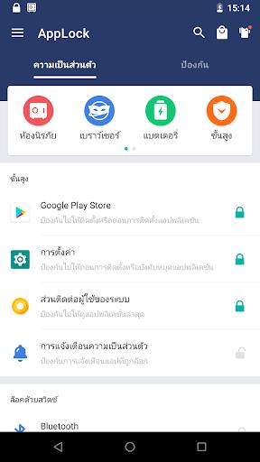 AppLock screenshot 2