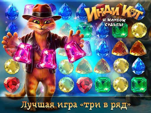 Инди Кот для ВКонтакте screenshot 7