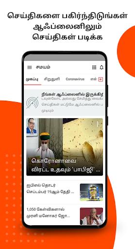 Tamil News Samayam- Live TV- Daily Newspaper India 6 تصوير الشاشة