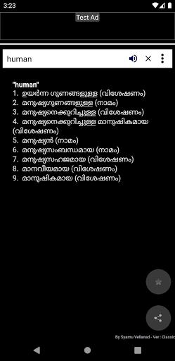 English Malayalam Dictionary 2 تصوير الشاشة