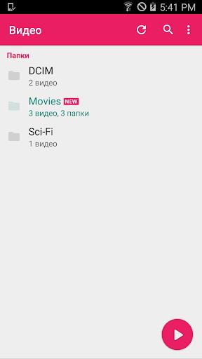 MX Player скриншот 7