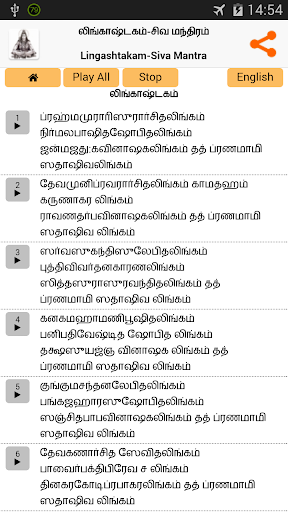 Lingashtakam in Tamil (Shiva) 2 تصوير الشاشة