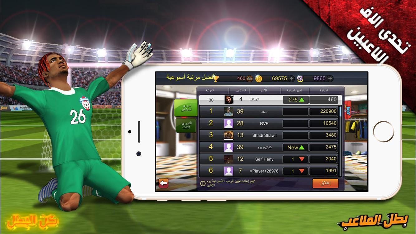 بطل الملاعب: لعبة كرة تنافسية 2 تصوير الشاشة