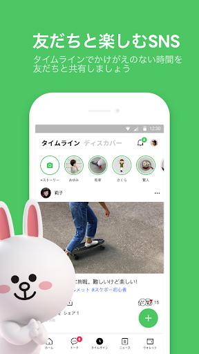 LINE(ライン) - 無料通話・メールアプリ screenshot 5