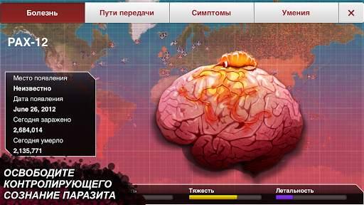 Plague Inc. скриншот 8