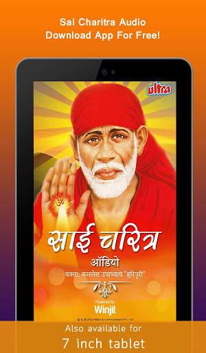 Sai Charitra Audio screenshot 5