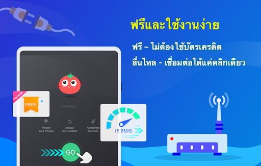 Free VPN Tomato   Hotspot VPN Proxy ฟรี เร็วที่สุด screenshot 7