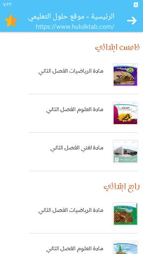 حلول المناهج الدراسية 6 تصوير الشاشة