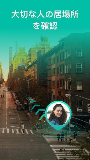 GeoZilla -家族と位置情報を共有する安心アプリ screenshot 1