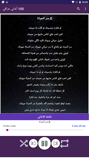 100 اغاني عراقية بدون نت 2021 3 تصوير الشاشة