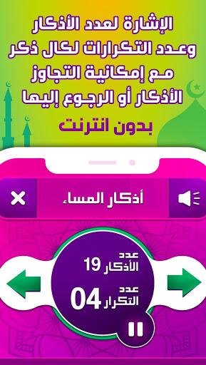 ادعية و اذكار المسلم بالصوت 5 تصوير الشاشة