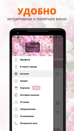 Flower shop | Ульяновск screenshot 2