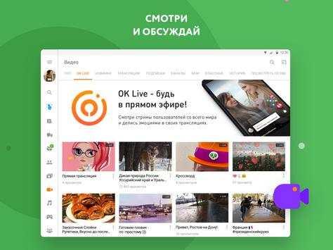 Одноклассники – социальная сеть screenshot 11