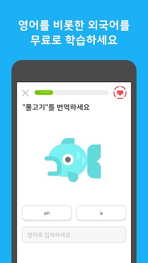 듀오링고(Duolingo): 무료 영어 학습 screenshot 3