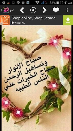 صباح الخير مساء الخير 11 تصوير الشاشة