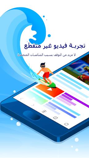 UC Browser - تصفح بسرعة. 3 تصوير الشاشة