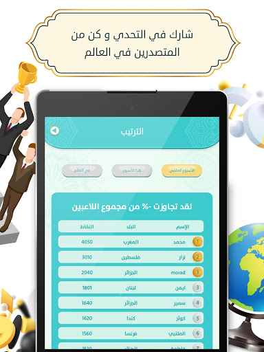 تحدي وصلة 8 تصوير الشاشة