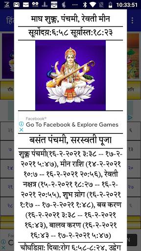 Hindi Calendar 2021 screenshot 4