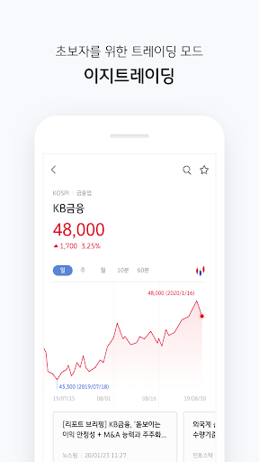 KB증권  'M-able' (마블) - 대표MTS (비대면계좌개설 포함) screenshot 3
