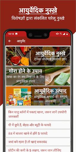 घरेलू आयुर्वेदिक नुस्ख़े, उत्पाद तथा उपचार Ayurved screenshot 2