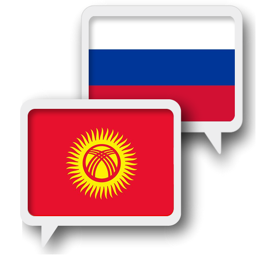 Kyrgyz Russian Translate icon