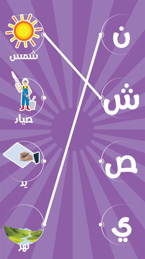 Abjad screenshot 6