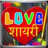 Love Shayari - प्यार शायरी, Create Love Art icon